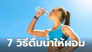 """7 วิธีดื่มน้ำให้ผอม ช่วย """"ลดน้ำหนัก"""" แถมผิวสวยเปล่งปลั่ง"""