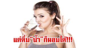ทำไมการดื่มน้ำ ช่วยลดความอ้วน?
